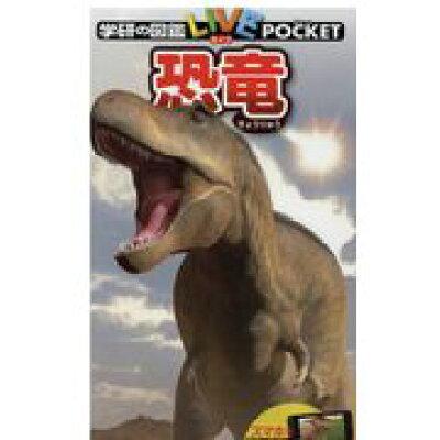 恐竜   /学研プラス/真鍋真