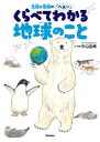 北極と南極の「へぇ~」 くらべてわかる地球のこと   /学研プラス/中山由美