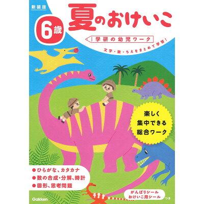 6歳夏のおけいこ   新装版/学研プラス/入澤宣幸