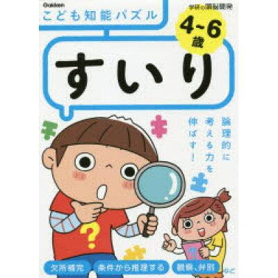 4~6歳こども知能パズルすいり 論理的に考える力を伸ばす!  /学研プラス/入澤宣幸