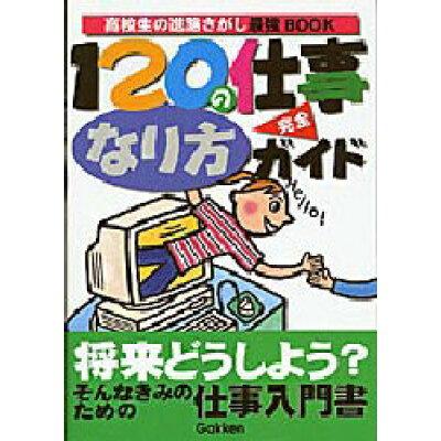 120の仕事なり方完全ガイド   /学研プラス/学習研究社