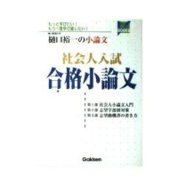 社会人入試合格小論文   /学研プラス/樋口裕一