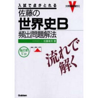 佐藤の世界史B 頻出問題解法   /学研プラス/佐藤幸夫