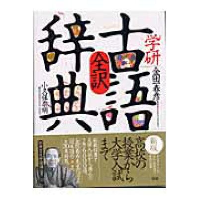 学研全訳古語辞典   /学研プラス/小久保崇明