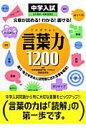 言葉力1200 中学入試  /学研プラス/学習研究社