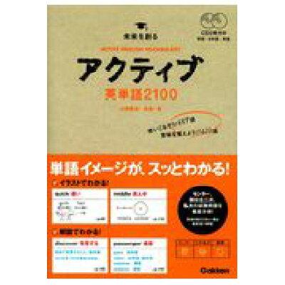 アクティブ英単語2100 CD付  /学研プラス/山岡憲史