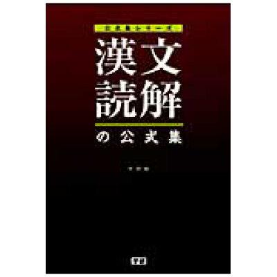 漢文読解の公式集   /学研プラス/学習研究社