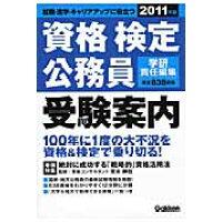 資格・検定・公務員受験案内  2011年版 /学研プラス/学習研究社