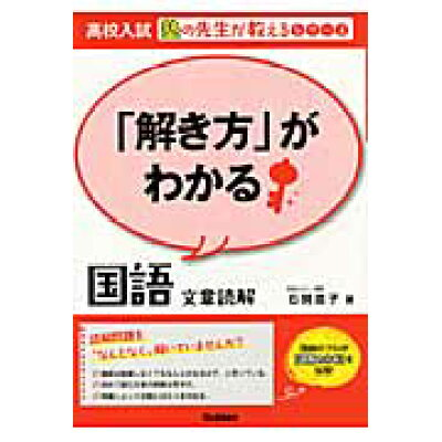 「解き方」がわかる国語文章読解   /学研教育出版/石関直子
