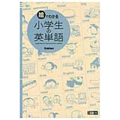絵でわかる小学生の英単語   /学研教育出版/学研教育出版