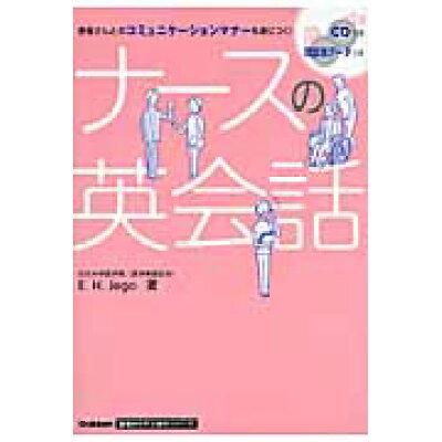 ナ-スの英会話   /学研教育出版/E.H.ジェ-ゴ