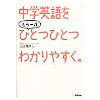 中学英語をもう一度ひとつひとつわかりやすく。   /学研教育出版/学研教育出版