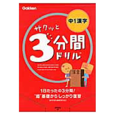 サクッと3分間ドリル中1漢字   /学研教育出版/学研教育出版