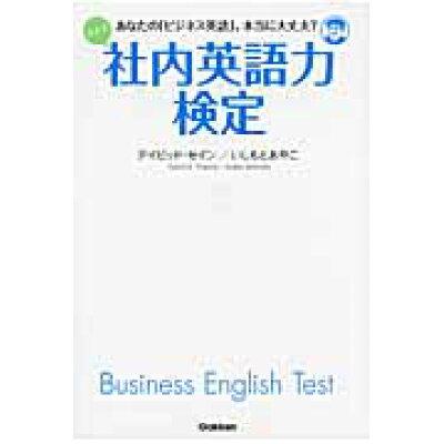 クイズ社内英語力検定 あなたの「ビジネス英語」、本当に大丈夫?  /学研教育出版/ディビッド・セイン