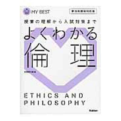 よくわかる倫理   /学研マ-ケティング/学研教育出版