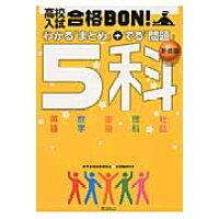 高校入試合格BON!5科 参考書&問題集  〔新装版〕/学研教育出版/学研教育出版