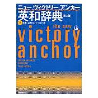 ニュ-ヴィクトリ-アンカ-英和辞典   第3版/学研教育出版/永田博人