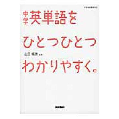 中学英単語をひとつひとつわかりやすく。   /学研教育出版/学研教育出版