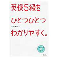 英検5級をひとつひとつわかりやすく。 文部科学省後援  /学研教育出版/学研教育出版