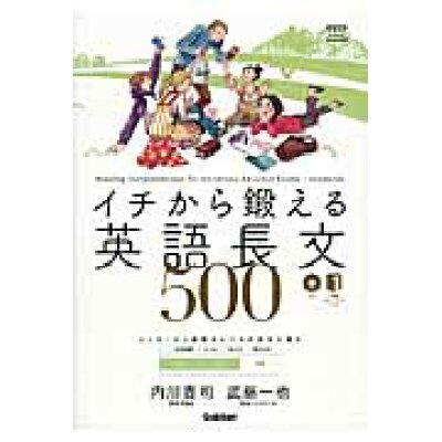 イチから鍛える英語長文500   /学研教育出版/内川貴司