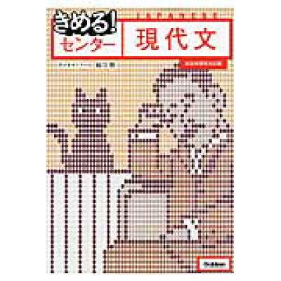 きめる!センタ-現代文   〔新旧両課程対応/学研教育出版/船口明