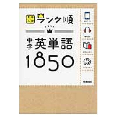 中学英単語1850   〔新版〕/学研教育出版/学研教育出版