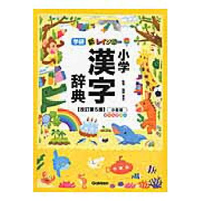 新レインボ-小学漢字辞典 小型版 オ-ルカラ-  改訂第5版/学研プラス/加納喜光