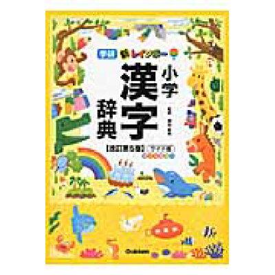 新レインボ-小学漢字辞典 ワイド版 オ-ルカラ-  改訂第5版/学研プラス/加納喜光