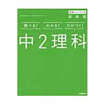 中2理科   〔新装版〕/学研プラス/学研プラス