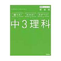 中3理科   〔新装版〕/学研プラス/学研プラス