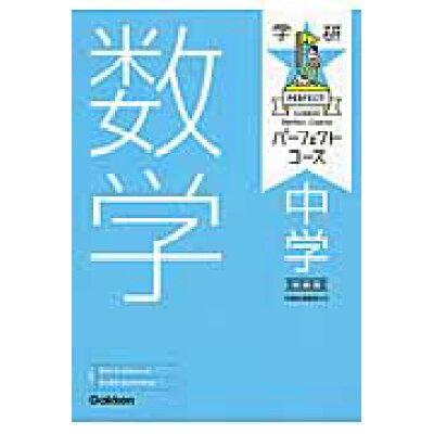 中学数学   〔新装版〕/学研プラス/学研プラス