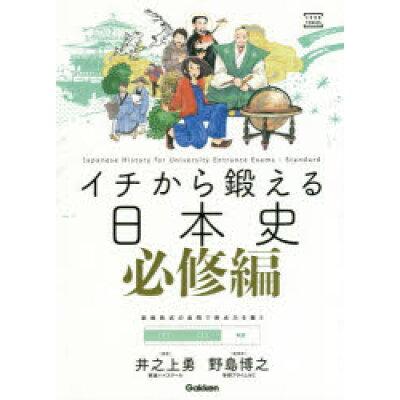 イチから鍛える日本史 必修編   /学研プラス/井之上勇