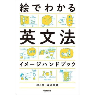絵でわかる英文法イメージハンドブック   /学研プラス/波瀬篤雄