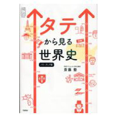タテから見る世界史 パワーアップ版  /学研プラス/斎藤整