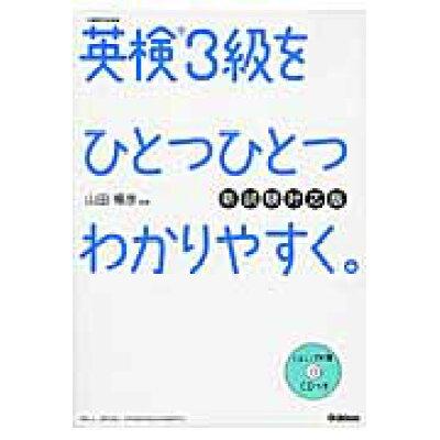 英検3級をひとつひとつわかりやすく。 リスニングCDつき  新試験対応版/学研プラス/山田暢彦