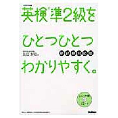 英検準2級をひとつひとつわかりやすく。   新試験対応版/学研プラス/辰巳友昭