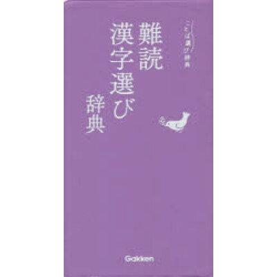 難読漢字選び辞典   /学研プラス