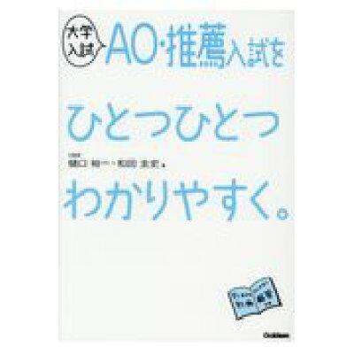 大学入試AO・推薦入試をひとつひとつわかりやすく。   /学研プラス/樋口裕一
