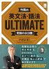 竹岡の英文法&語法ULTIMATE究極の600題
