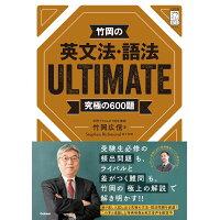 竹岡の英文法・語法ULTIMATE究極の600題   /学研プラス/竹岡広信