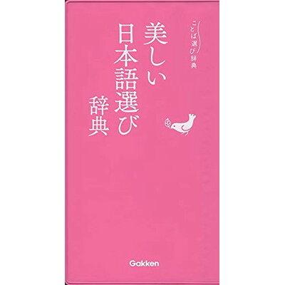 美しい日本語選び辞典   /学研プラス/学研辞典編集部