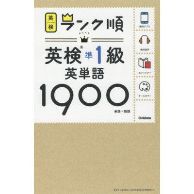 ランク順英検準1級英単語1900 単語+熟語  /学研プラス/学研プラス