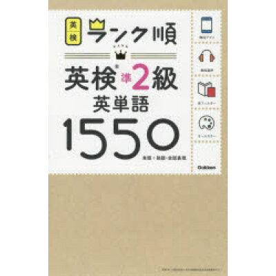 ランク順英検準2級英単語1550 単語+熟語・会話表現  /学研プラス/学研プラス