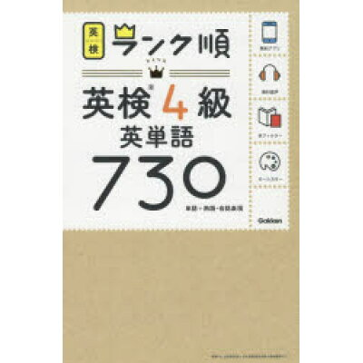 ランク順英検4級英単語730 単語+熟語・会話表現  /学研プラス/学研プラス