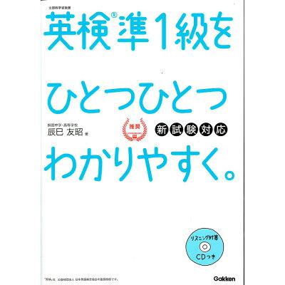 英検準1級をひとつひとつわかりやすく。 新試験対応  /学研プラス/辰巳友昭