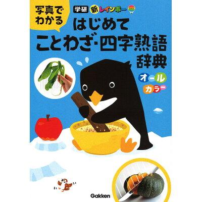 新レインボー写真でわかるはじめてことわざ・四字熟語辞典(オールカラー)   /学研プラス