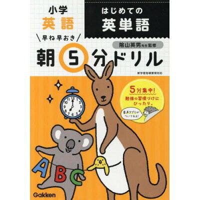 小学英語はじめての英単語   /学研プラス/学研プラス
