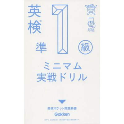 英検準1級ミニマム実戦ドリル   /学研プラス/学研編集部