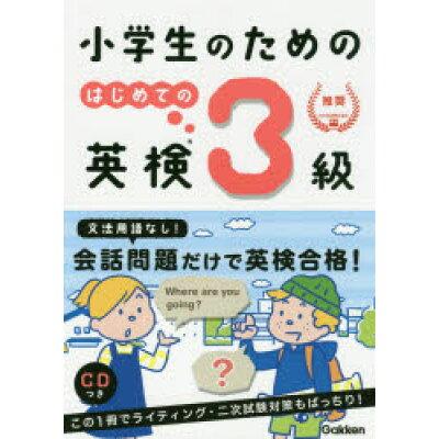 小学生のためのはじめての英検3級   /学研プラス/学研プラス