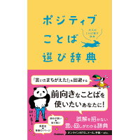 ポジティブことば選び辞典   /学研プラス